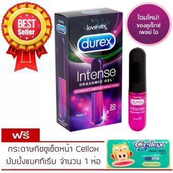Durex Inten orgamic gel สุดยอดเจลแซ่บใหม่เร้าใจซาบซ่านกว่าเดิม 10 ml.