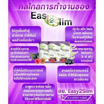 Easy2Slim&Easy2Dtox กระชับสัดส่วน ช่วยเรื่องการขับถ่ายเน้นดีทอกซ์ - 5