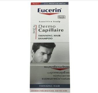 (1 ขวด) Eucerin Men Dermo Capillaire Shampoo Thinning Hair Shampoo แชมพู ผมร่วง ชาย