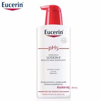 Eucerin Sensitive Skin pH5 Lotion F (1ขวด) 400 ml สำหรับผิวแห้งมาก