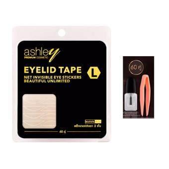 2560 Eyelid tape Size L สติ๊กเกอร์ติดตาสองชั้น รุ่นตาข่ายสีเนื้อเทปบางเบาติดได้เรียบเนียนเป็นธรรมชาติ กันน้ำกันเหงื่อได้อย่างดีไม่หลุดระหว่างวัน พร้อมกาวและไม้ช่วยติด