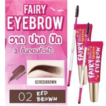 Fairy Eyebrow Tattoo by Fairy Fanatic #02 Red Brown แฟรี่ เจลเขียนคิ้ว สีน้ำตาลแดง 2กล่อง