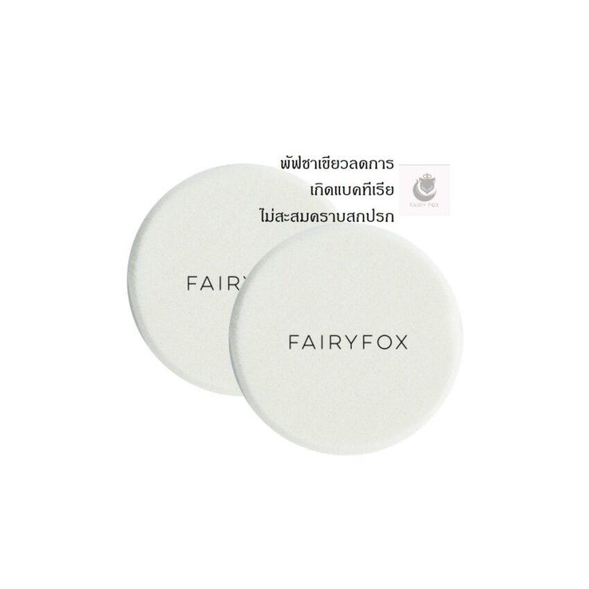 พัฟฟองน้ำ สำหรับแป้ง พัฟสหรับแต่งหน้า Fairy Fox Power Puff แฟรี่ฟอกซ์ (บรรจุ 2ชิ้น) 1ห่อ
