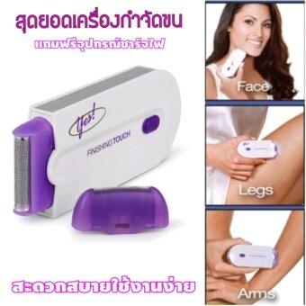 เปรียบเทียบราคา Finishing Touch เครื่องกำจัดขน ถนอมผิว เทคโนโลยีใหม่ล่าสุดปลอดภัยกว่า (Sensa-Light Technology Pain Free Hair RemovalFinishing Touch Yes)