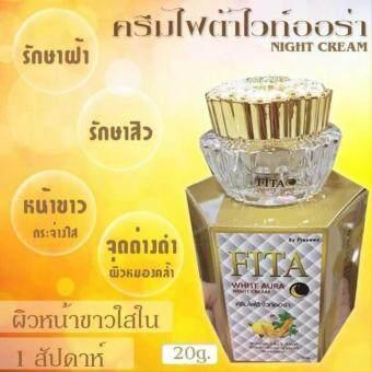 FITA White Aura Night Cream ครีมไฟต้าไวท์ออร่า บำรุงผิวกลางคืนผิวหน้าขาวใสใน 1 สัปดาห์ รักษาสิวฝ้า กระจุดด่างดำ บรรจุ 20 g. (1กระปุก)