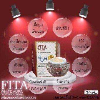 FITA White Aura Sunscreen Cream ไฟต้า ครีมกันแดดไวท์ออร่า เนื้อมูส บางเบา ป้องกันรังสี UVA/UVB SPF60PA+++ ขนาด 20g. (1 กระปุก)