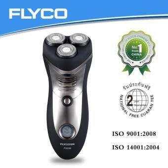 FLYCO เครื่องโกนหนวดไฟฟ้า รุ่น FS356