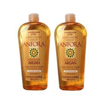 ประกาศขาย Fuffy Shop Argan Oil น้ำมันอาร์แกน จากสเปน ป้องกันและบำรุงผิวแตกลาย 400 มล. (แพคคู่)