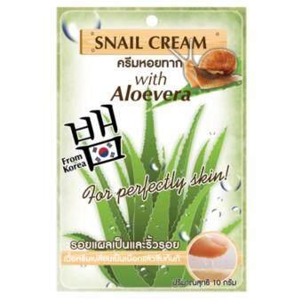 Fuji Cream-ครีมหอยทาก ฟูจิ สเนล ครีม ครีมหอยทากจากเกาหลี (1 กล่อง )