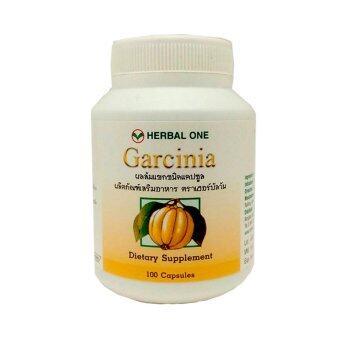 Garcinia การ์ซีเนีย