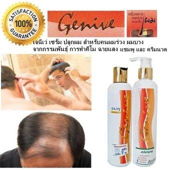 Genive Grow Hair Shampoo เจนีเว่ แชมพู ปลูกผม สำหรับคนผมร่วง 1 ขวด ฟรี Top Secret เซรั่ม ดอกอัญชัญ