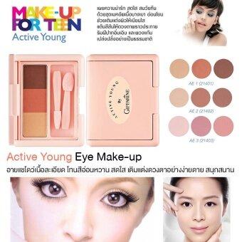 Giffarine Active Young Eye Make-upอายแชโดว์เนื้อละเอียดเลือกสรรโทนสีอ่อนหวาน สดใส เพื่อการเติมแต่งดวงตาอย่างง่ายดายสนุกสนาน(AE2) 3g. 1ชิ้น