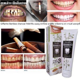 ต้องการขาย Giffarine Bamboo charcoal กิฟฟารีน แบมบู ชาร์โคล ยาสีฟัน ขจัดคราบชา กาแฟ และ บุหรี่ ฟรี Garnier Sakura White SPF 21 การ์นิเย่ ซากุระไวท์ ผิวขาว แบบซอง