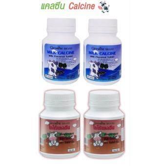 Giffarine Calcine Milk แคลซีน มิลค์ รสนมและรสโกโก้ นมอัดเม็ดเสริมแคลเซียม บำรุงกระดูก เพิ่มส่วนสูง สำหรับ เด็กวัยปีทองที่กำลังเติบโต 100 เม็ด (4 กระปุก)