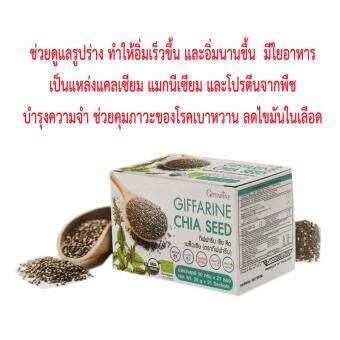 กิฟฟารีน เชีย สีด giffarine chia seed ช่วยดูแลรูปร่าง ทำให้อิ่มเร็วและอิ่มนาน ดูแลระบบประสาทและสมอง มีแคลเซียมและแมกนีเซียมสูง ช่วยควบคุมภาวะเบาหวาน 1 กล่อง (1 กล่อง มี 21 ซอง)