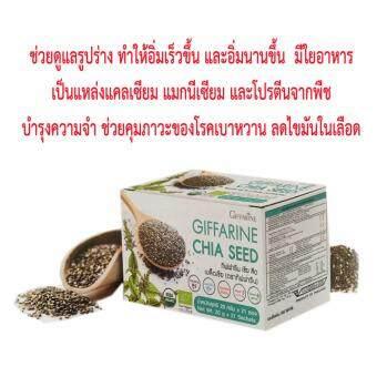 Giffarine chia seed ช่วยดูแลสัดส่วน ประกอบด้วยแคลเซียมและแมกนีเซียมสูง ควบคุมเบาหวาน 1 Packed (1 Packed มี 21 ซอง)