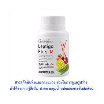 เลปติโก พลัส เอ็ม giffarine Leptigo Plus M ช่วยดูแลรูปร่างควบคุมน้ำหนักและกระชับสัดส่วน
