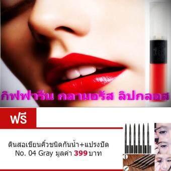 อยากขาย GIFFARINE Longlasting Lip Gloss ลิปสติค ลิปทาปาก ลิปกลอส 2 สีในแท่งเดียว ใช้ง่าย พกพาสะดวก ให้สีสันสดใส ติดทนนาน สี #เซ็กซี่โกล์วSEXY GLOW ขนาด6.0กรัม ฟรี ดินสอเขียนคิ้วกันน้ำ พร้อมแปรงปัดขนคิ้ว No.04 Gray มูลค่า 399 บาท