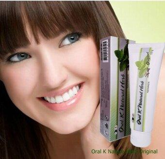 GiffarineOral K Nature Herb Original ยาสีฟันสมุนไพร ออรัล เค เนเชอรัล เฮิร์บ ออริจินัล ยับยั้ง กลิ่นปาก9 ชิ้น
