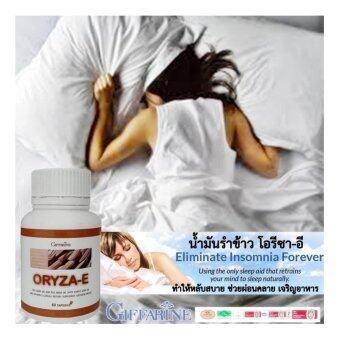 Giffarine น้ำมันรำข้าว กิฟฟารีน โอรีซา-อี ทำให้หลับสบายช่วยผ่อนคลาย เจริญอาหาร บำรุงสมอง บำรุงประสาท Oryza-e 60 Capsules