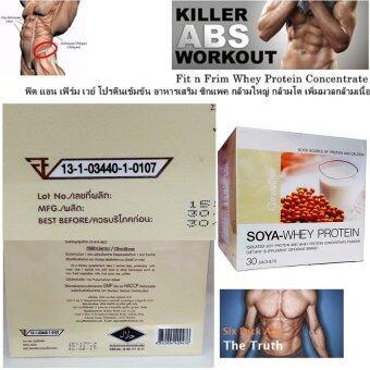 Giffarine Soya Whey Protein กิฟฟารีน