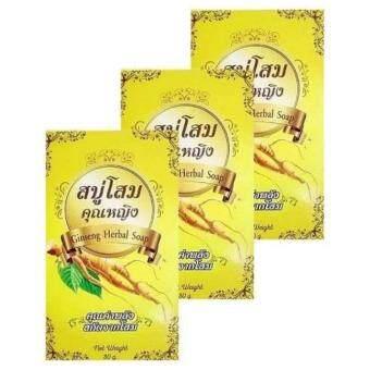 สบู่โสมคุณหญิง Ginseng Herbal Soap ขาวไว ขจัดความดำภายใน 3 นาที (ปริมาณ 80 กรัม/ก้อน x 3 ก้อน)