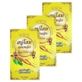 ต้องการขาย สบู่โสมคุณหญิง Ginseng Herbal Soap ขาวไว ขจัดความดำภายใน 3 นาที (ปริมาณ 80 กรัม/ก้อน x 3 ก้อน)