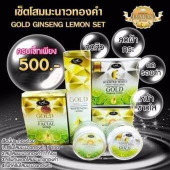 Gold Ginseng Lemon Set 4 ชิ้น เซตโสมมะนาวทองคำ ลดสิว ฝ้ากระ หน้ากระจ่างใส (สบู่ เซรั่ม ไนท์ครีมและเดย์ครีม)