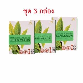 GREEN MULON กรีน มูลอน บรรเทาอาการภูมิแพ้ทำให้อาการของภูมิแพ้ดีขึ้น 3 กล่อง (1 กล่องมี 30 แคปซูล)