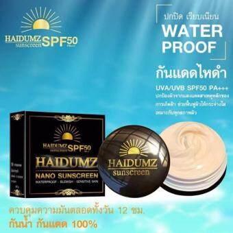 กันแดดไหดำ Haidumz Spf 50 PA+++ ขนาด 5 g. ( 1 กล่อง )