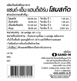 HandyHerb โสมสกัดผสมถั่งเช่า กล่องละ 48x2 แคปซูล (96 แคปซูล) - 2