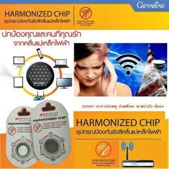ประเทศไทย HARMONIZED CHIP Against effect of Electromagnetic Radiation อุปกรณ์ป้องกันรังสีคลื่นแม่เหล็กไฟฟ้า ปกป้องคุณ และคนที่คุณรัก จากคลื่นแม่เหล็กไฟฟ้า มือถือ แท็บเล็ต คอมพิวเตอร์ เตาไมโครเวฟ หม้อแปลงไฟฟ้า และอื่นๆ 1 ชิ้น Silver