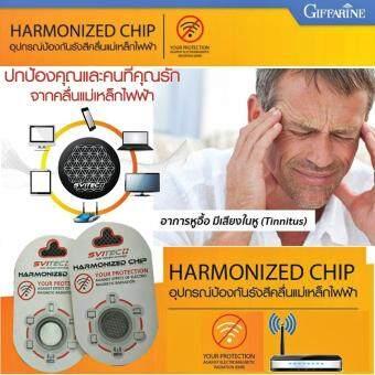 ประเทศไทย HARMONIZED CHIP Against effect of Electromagnetic Radiation อุปกรณ์ป้องกันรังสีคลื่นแม่เหล็กไฟฟ้า ปกป้องคุณ และคนที่คุณรัก จากคลื่นแม่เหล็กไฟฟ้า มือถือ แท็บเล็ต คอมพิวเตอร์ เตาไมโครเวฟ หม้อแปลงไฟฟ้า และอื่นๆ 1 ชิ้น Silver 6 ชิ้น