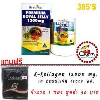 Healthway Royal Jelly 6% 1200 mg.นมผึ้งเฮลล์เวย์พรีเมี่ยม 365 เม็ด (1กระปุก)