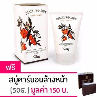Hendel's Garden Goji Cream โกจิ ครีม นวัตกรรมใหม่ของครีมลบริ้วรอย(50ml.) แถมฟรี Carbon Soap (50g) มูลค่า 250 บาท