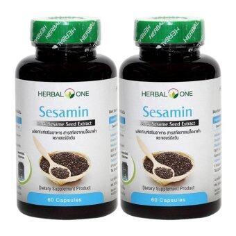 Herbal One Sesamin สารสกัดเซซามินจากงาดำชนิดแคปซูล 60 Caps 2 กระปุก