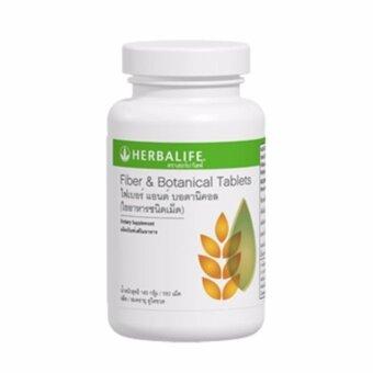 ขาย Herbalife Fiber & Botanical (ไฟเบอร์บอตานิคอล) ใยอาหาร ดีท็อกซ์ล้างสารพิษ ขับถ่ายสะดวก