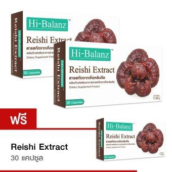 Hi-Balanz Reishi Extract 30 Cap / กล่อง ( 2 กล่อง ฟรี 1 กล่อง )