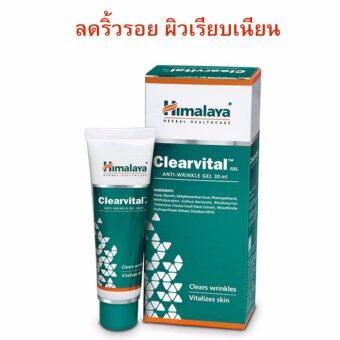อยากขาย ครีมลดริ้วรอย สร้างผิวเรียบเนียน Himalaya Clearvital Cream 30 ml.