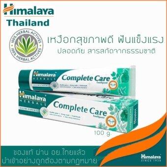 Himalaya Complete Care Toothpaste 100 g หิมาลายา ยาสีฟัน คอมพลีท แคร์ สูตรดูแลสุขภาพช่องปากได้ครอบคลุม ฮิมาลายา