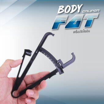 HomeFitTools - ที่หนีบไขมัน Body Fat Caliper (manual)