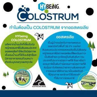 Hybeing Colostrum ไฮบีอิ้ง โคลอสตรุ้มชนิดเคี้ยว กลิ่นวนิลา อาหารเสริมบำรุงร่างกายเพิ่มความสูง เสริมสร้างภูมิคุ้มกัน นมอัดเม็ดเพิ่มความสูง ขนาด 200 เม็ด 1 กระปุก - 4