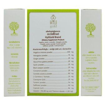 Hyli Gold ผลิตภัณฑ์ดูแลน้ำหนัก
