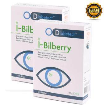 I-Bilberry ไอ บิลเบอร์รี่ 2 กล่อง (30 เม็ด/กล่อง) บำรุงสายตาด้วยสารสกัดบิลเบอร์รี่ ป้องกันตาเสื่อมจากเมล็ดองุ่น ลดตาฝ้าฟาง ช่วยในการมองเห็นในที่มืดด้วยเบต้าแคโรทีน วิตามินเอ วิตามินอี สำหรับทุกคนที่รักดวงตา อยากถนอมดวงตา