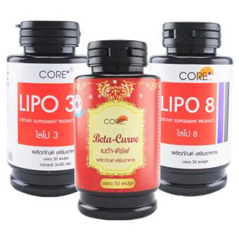 CORE เซตลดน้ำหนัก ไลโป 8 + เบต้าเคิร์ฟ + ไลโป 3 (กระปุกละ 50 แคปซูล เซต 3 กระปุก)