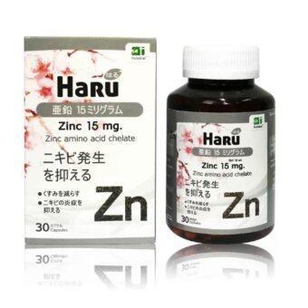 Haru Zinc (30 แปคซูล/กล่อง) ฮารุ ซิงค์ * 1 กระปุก (ลดสิว ผิวมัน)
