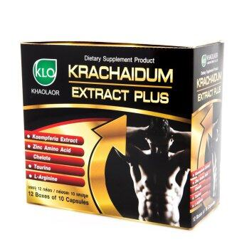 Khaolaor กระชายดำสกัดพลัส บุรุษแข็งแรง ไม่เหนื่อยล้า เสริมสร้างกล้ามเนื้อสมชาย1กล่องใหญ่(12กล่องเล็ก)