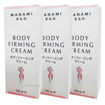 MANAMI Body Firming Cream มานามิ บอดี้ เฟิร์มมิ่ง ครีมลดสัดส่วน ขจัดไขมัน ลดเซลลูไลท์ ลดริ้วรอยแตกลาย สัดส่วนเฟิร์มกระชับ ขนาด 150 มล. (3 กล่อง)