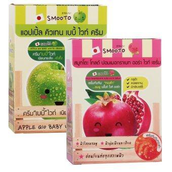 Smooto สมูทโตะ เซตE (ครีมแอปเปิ้ล+เซรั่มทับทิม) x 2 กล่อง