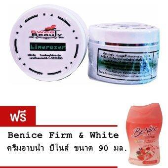 Linerazer ครีมแก้ท้องลาย 50 g. ฟรี Benice Firm and White